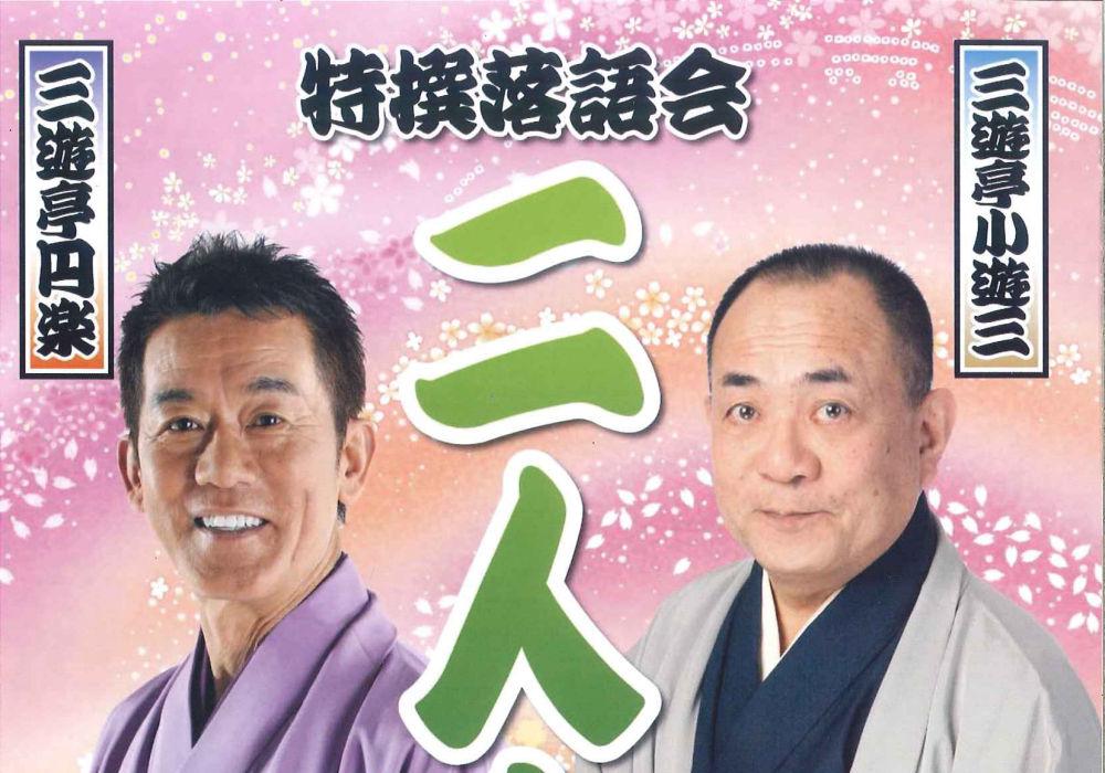 円楽さんと小遊三さんの落語会