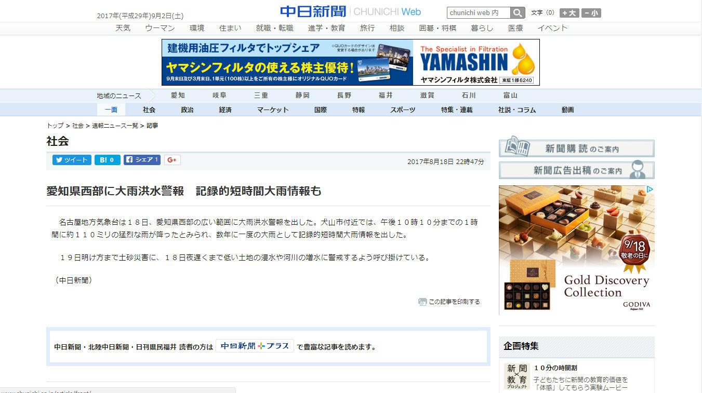 愛知県西部に大雨洪水警報