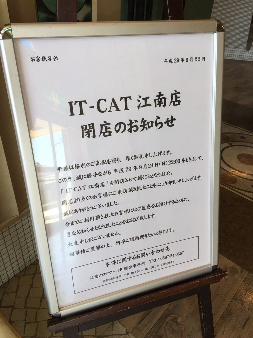 『IT-CAT江南店』閉店