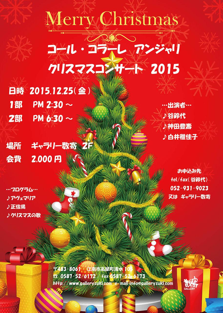 『コール・コラーレ アンジャリ クリスマスコンサート』