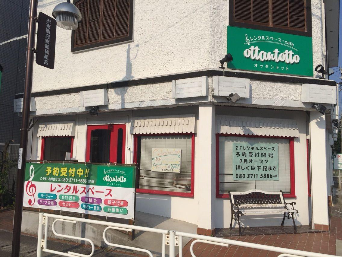 レンタルスペース・cafe『ottan-totto(オッタントット)』