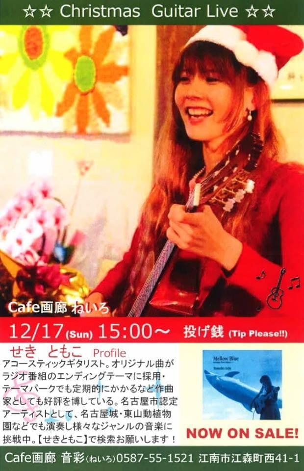 せきともこ さん『Christmas Guitar Live』