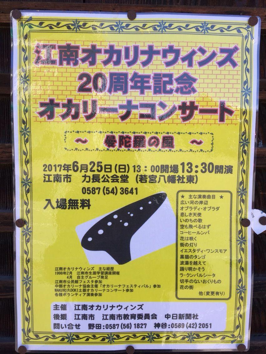 江南オカリナウィンズ20周年記念『オカリーナコンサート~曼陀羅の風~