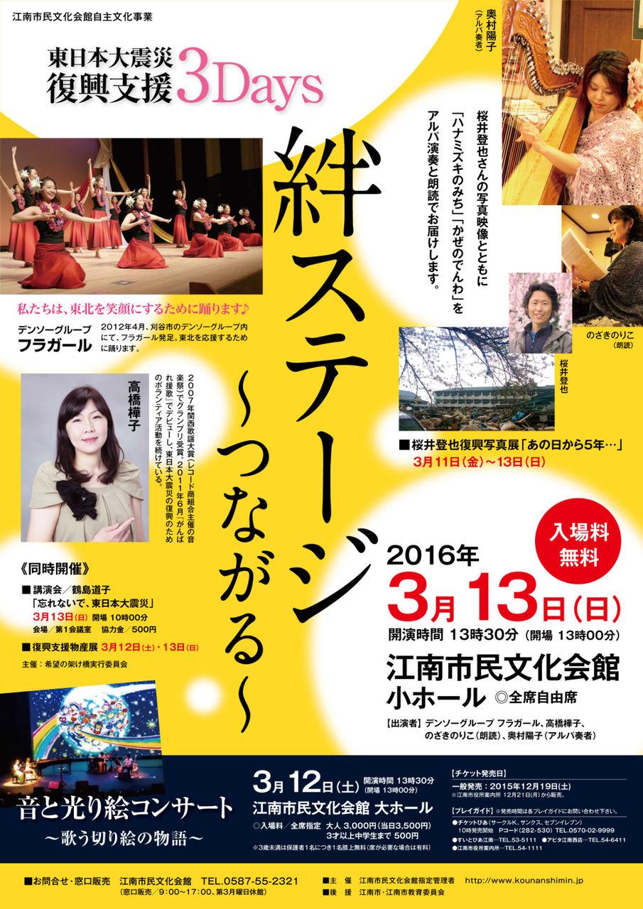 東日本大震災復興支援「絆ステージ~つながる」